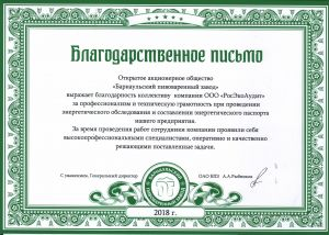 Благодарственное письмо от ООО «Барнаульский пивоваренный завод». Энергоаудит
