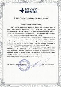 Благодарственное письмо от ОАО «Международный Аэропорт Иркутск». Спецоценка (СОУТ)